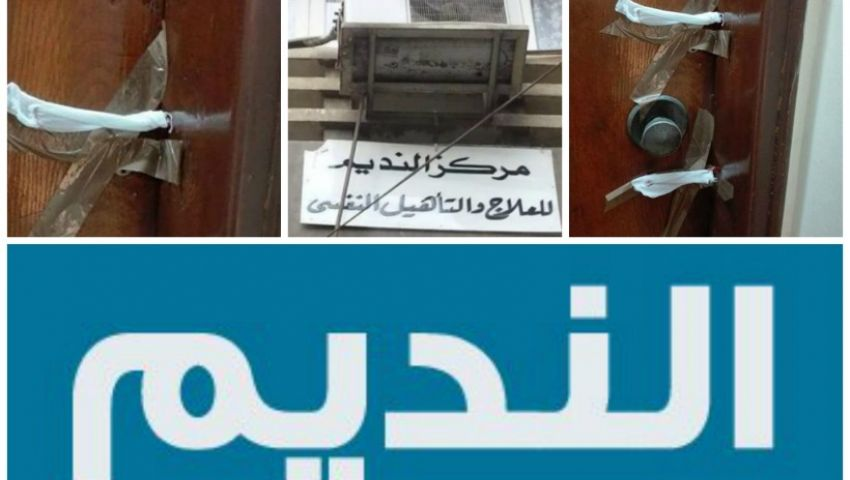 PRESS RELEASE   Egypt/ Unjustified closure of EL Nadeem Center by the Egyptian authorities